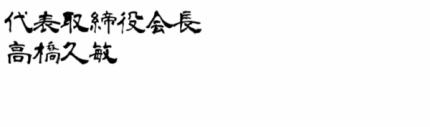 freefont_logo_aoyagireisyosimo