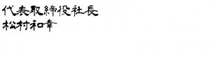 freefont_logo_aoyagireisyosimo (1)