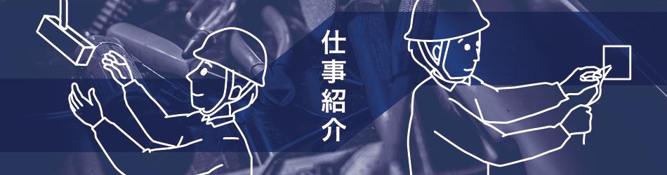 workimg_jp3